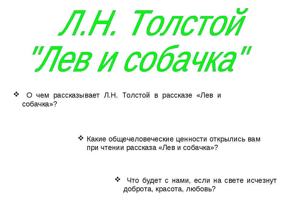 О чем рассказывает Л.Н. Толстой в рассказе «Лев и собачка»? Какие общечелове...