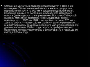 Смещение магнитных полюсов регистрируется с 1885г. За последние 100 лет магн