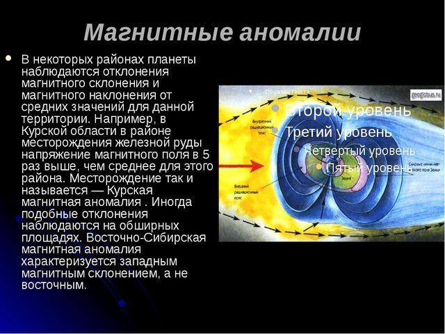 Магнитные аномалии В некоторых районах планеты наблюдаются отклонения магнитн...