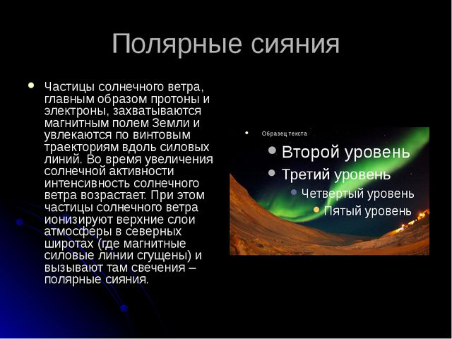 Полярные сияния Частицы солнечного ветра, главным образом протоны и электроны...
