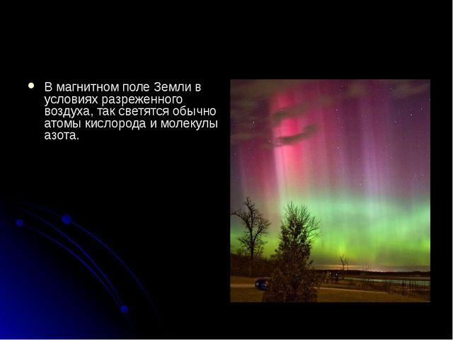 В магнитном поле Земли в условиях разреженного воздуха, так светятся обычно...