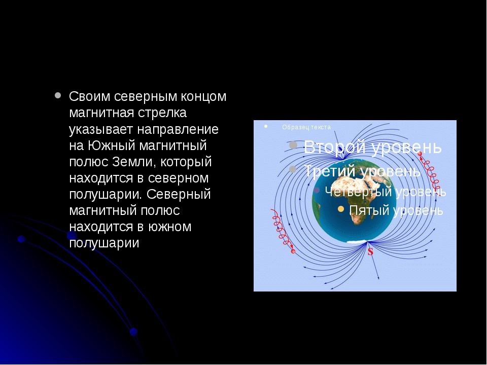 Своим северным концом магнитная стрелка указывает направление на Южный магни...