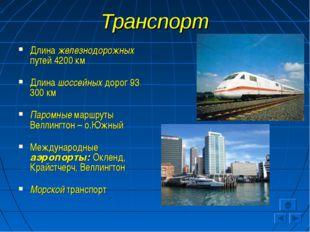 Транспорт Длина железнодорожных путей 4200 км Длина шоссейных дорог 93 300 км