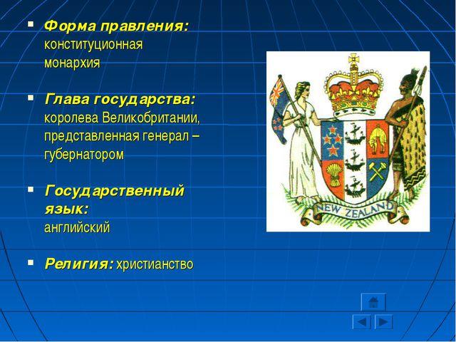 Форма правления: конституционная монархия Глава государства: королева Вели...