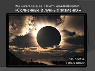МБУ «Школа №43» г.о. Тольятти Самарской области «Солнечные и лунные затмения»