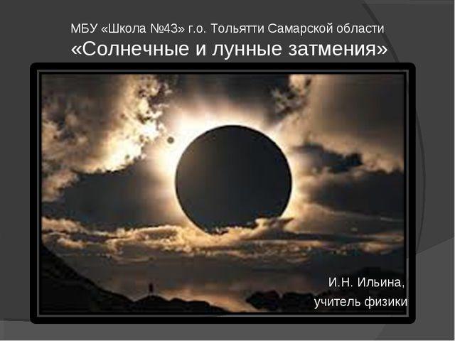 МБУ «Школа №43» г.о. Тольятти Самарской области «Солнечные и лунные затмения»...