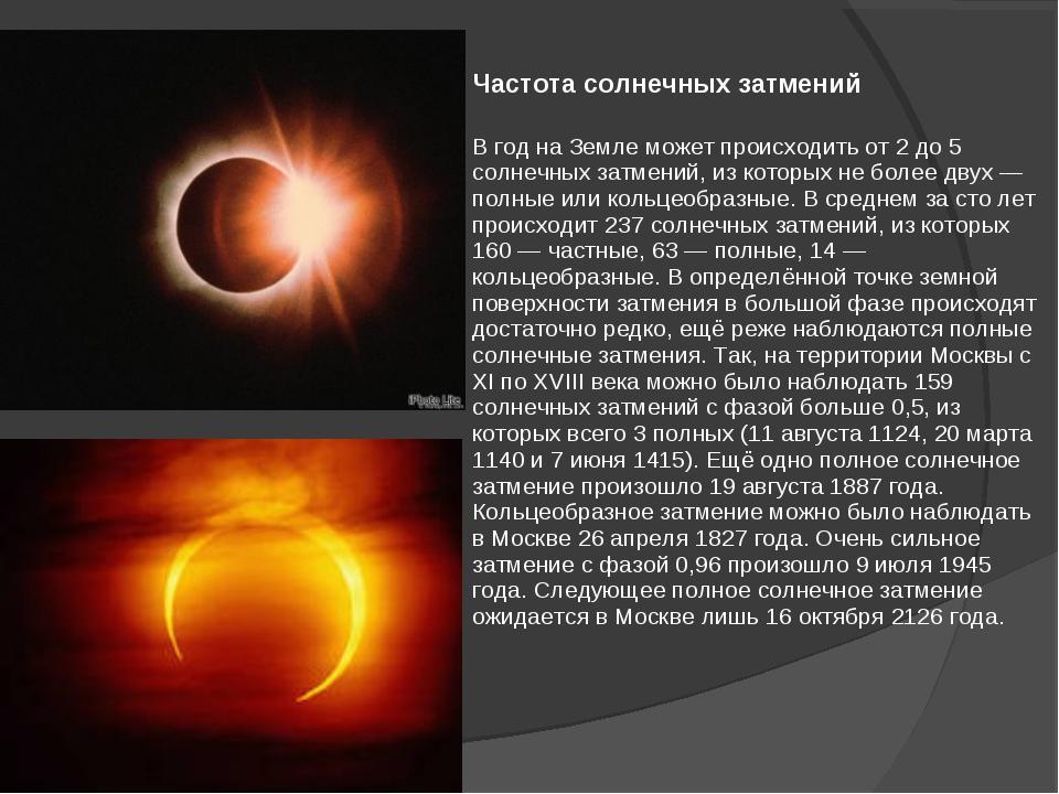 Частота солнечных затмений В год на Земле может происходить от 2 до 5 солнечн...