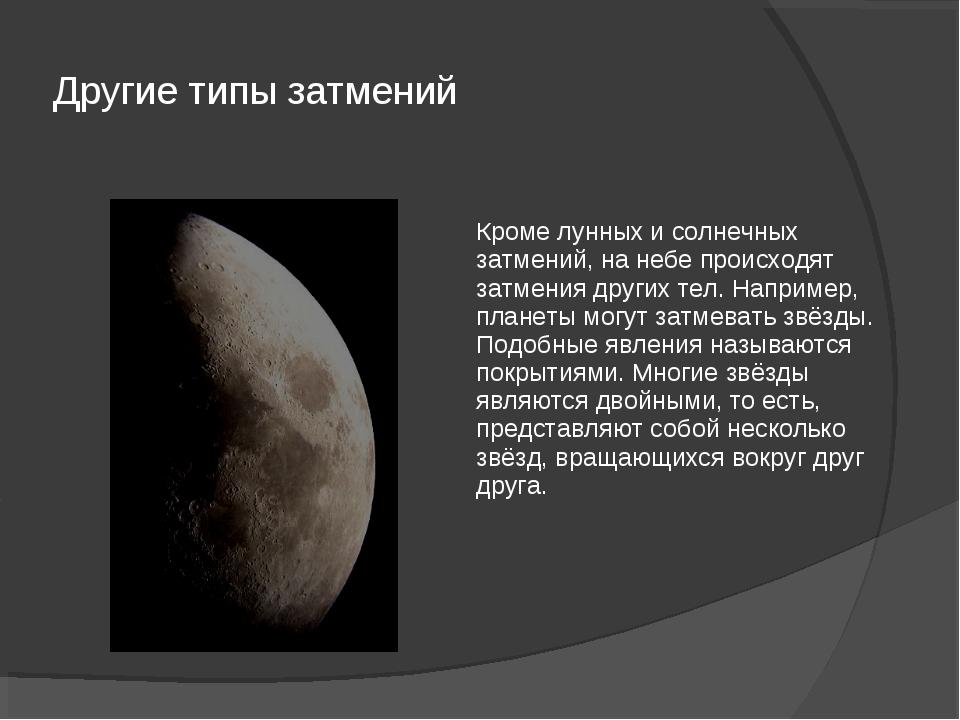 Другие типы затмений Кроме лунных и солнечных затмений, на небе происходят за...