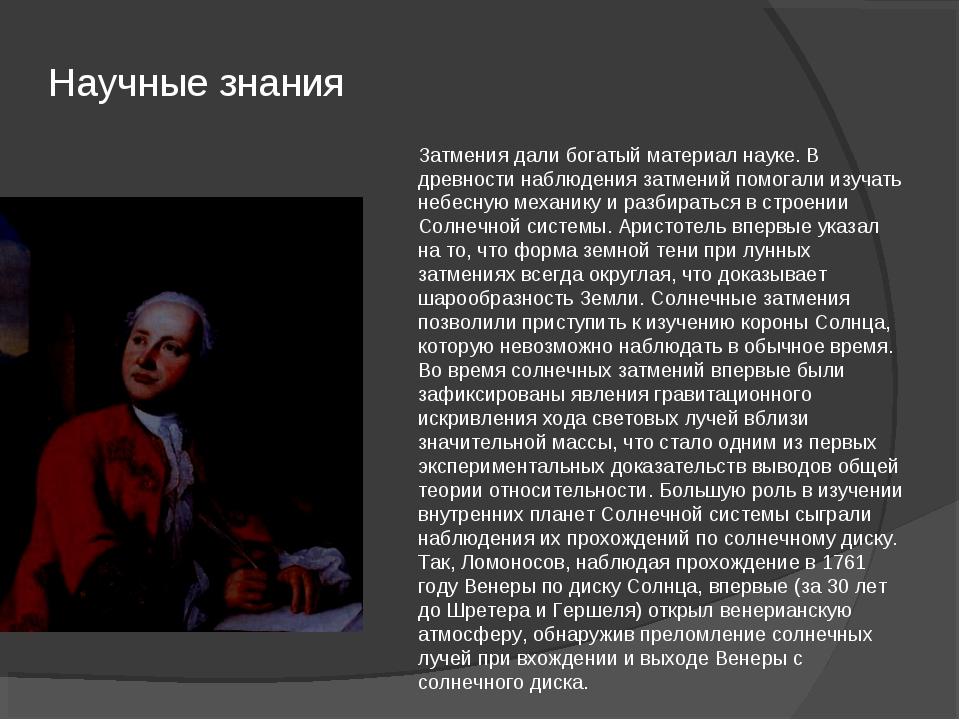 Научные знания Затмения дали богатый материал науке. В древности наблюдения з...