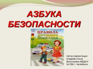 АЗБУКА БЕЗОПАСНОСТИ Автор презентации: Кладова Ольга Васильевна МБДОУ № 356 г
