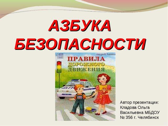 АЗБУКА БЕЗОПАСНОСТИ Автор презентации: Кладова Ольга Васильевна МБДОУ № 356 г...