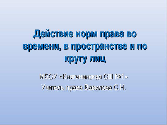 Действие норм права во времени, в пространстве и по кругу лиц МБОУ «Княгининс...