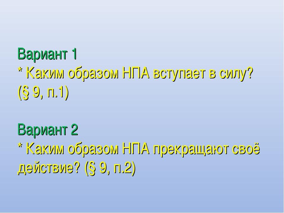 Вариант 1 * Каким образом НПА вступает в силу? (§ 9, п.1) Вариант 2 * Каким о...