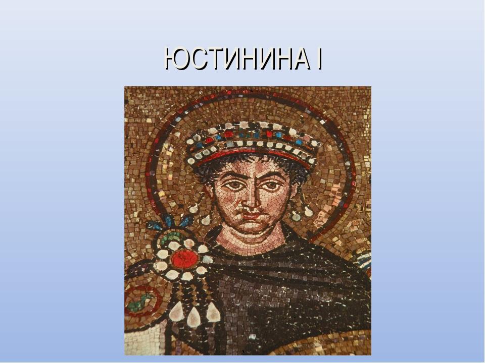 ЮСТИНИНА I