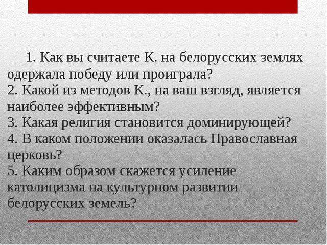 1. Как вы считаете К. на белорусских землях одержала победу или проиграла? 2...