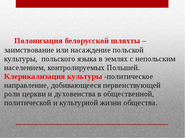 Полонизация белорусской шляхты – заимствование или насаждение польской культ...