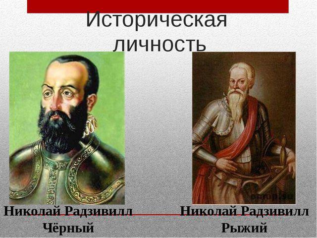 Историческая личность Николай Радзивилл Чёрный Николай Радзивилл Рыжий