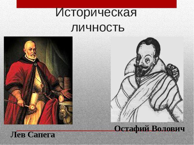 Историческая личность Лев Сапега Остафий Волович