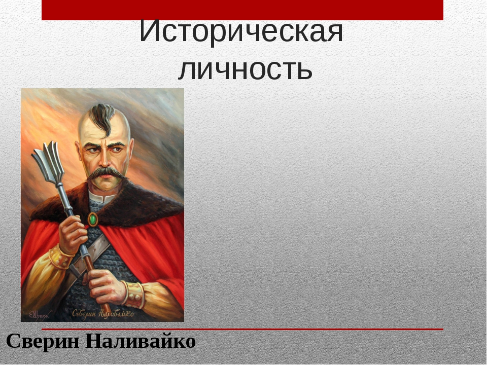 Историческая личность Сверин Наливайко