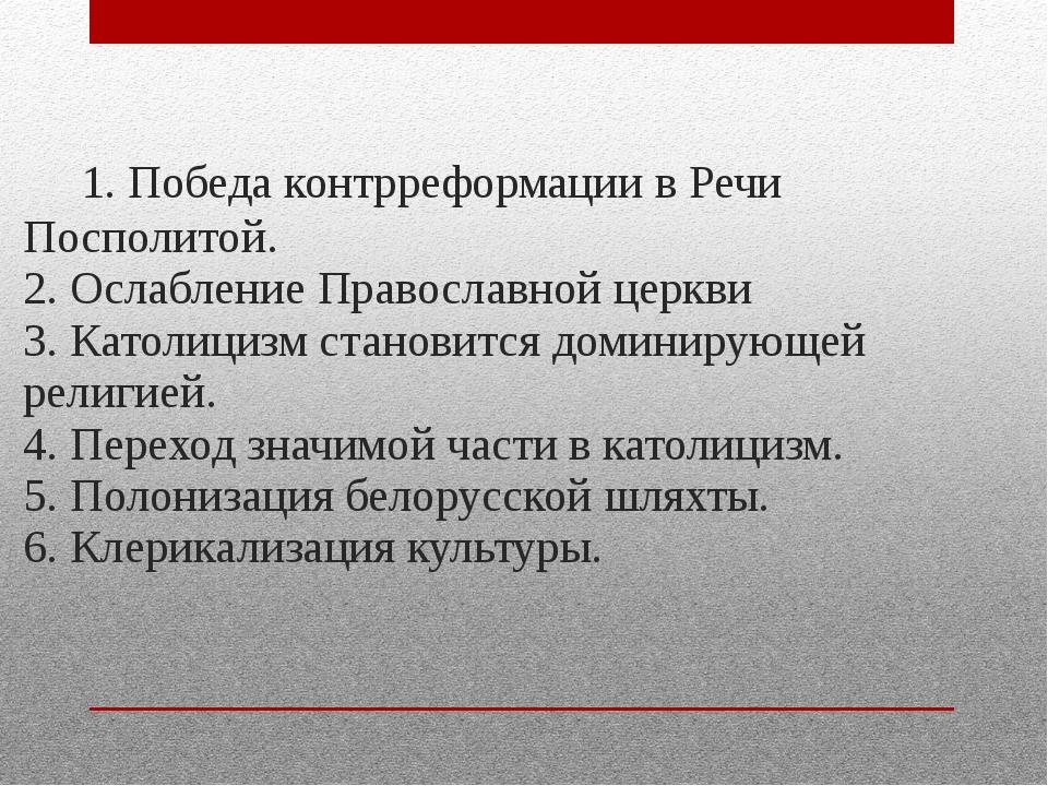 1. Победа контрреформации в Речи Посполитой. 2. Ослабление Православной церк...