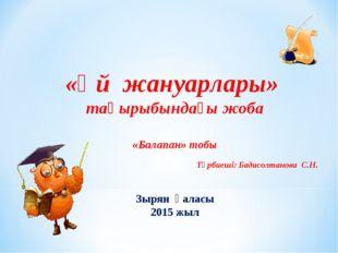 «Үй жануарлары» тақырыбындағы жоба «Балапан» тобы Тәрбиеші: Бадисолтанова С.