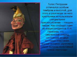 Голос Петрушки отличался особым тембром и высотой, для этого в разговоре за н