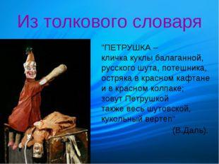 """Из толкового словаря """"ПЕТРУШКА – кличка куклы балаганной, русского шута, поте"""