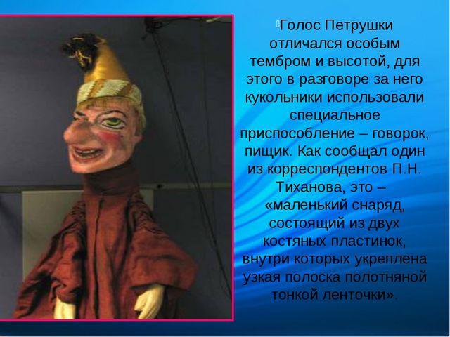 Голос Петрушки отличался особым тембром и высотой, для этого в разговоре за н...