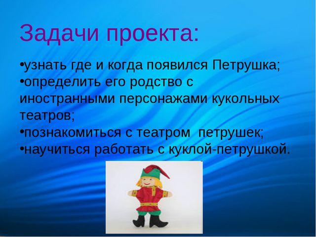 Задачи проекта: узнать где и когда появился Петрушка; определить его родство...