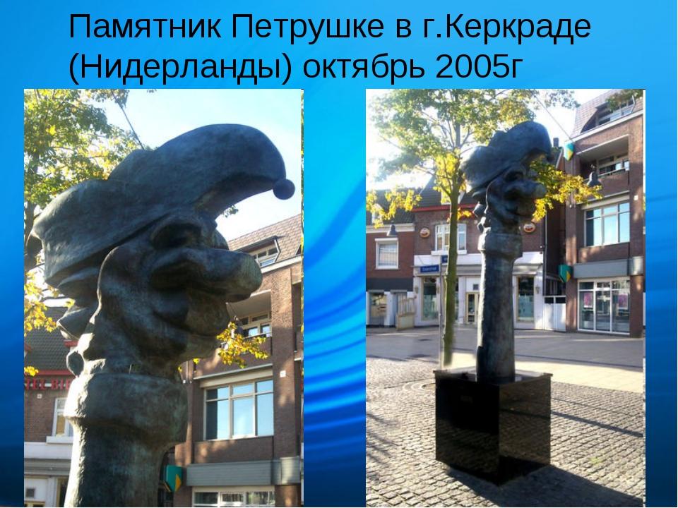 Памятник Петрушке в г.Керкраде (Нидерланды) октябрь 2005г