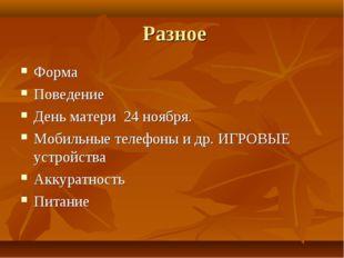 Разное Форма Поведение День матери 24 ноября. Мобильные телефоны и др. ИГРОВ