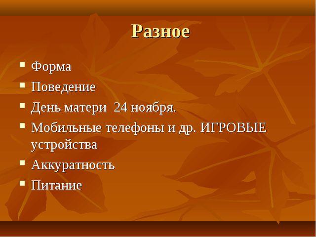 Разное Форма Поведение День матери 24 ноября. Мобильные телефоны и др. ИГРОВ...