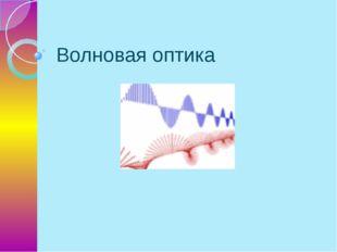 1. Одинаковы ли скорости распространения красного и фиолетового излучений в в