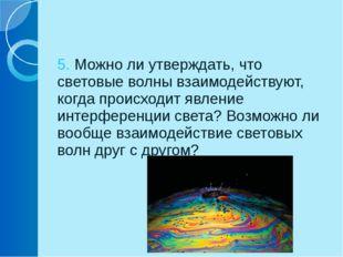 3. Почему дифракционные спектры всех порядков начинаются с фиолетовой полосы,