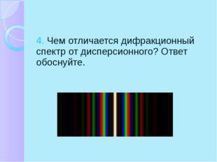 2. Какое свойство света проявляется при поляризации?