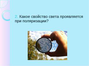 5. Зависит ли поперечность световых волн от взаимодействия с веществом?