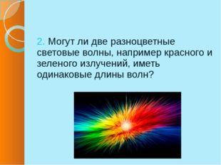 4. Какие выводы сделал Ньютон в результате экспериментального наблюдения дисп