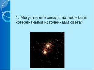 4. Как вы знаете, интерференцию можно наблюдать только в тонких пленках. Что