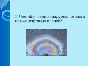 5. Можно ли утверждать, что световые волны взаимодействуют, когда происходит