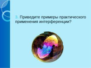 1.При каких условиях наблюдается дифракция света?