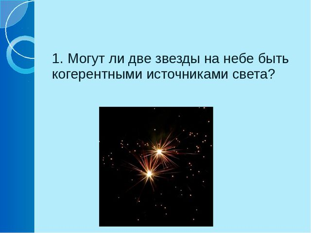4. Как вы знаете, интерференцию можно наблюдать только в тонких пленках. Что...