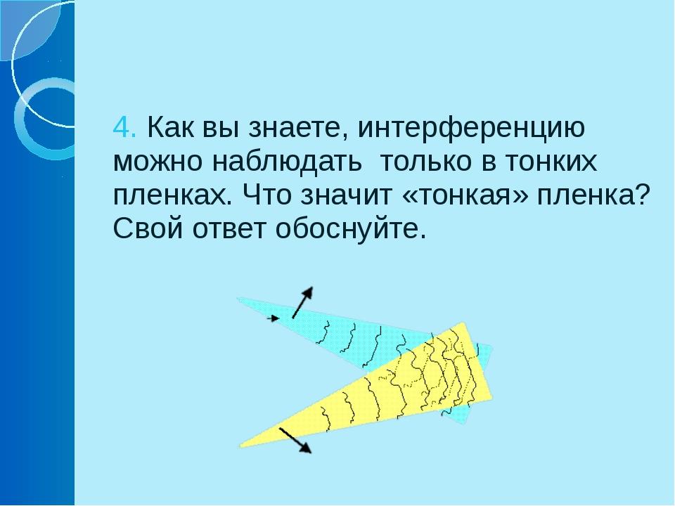 2. Для изготовления искусственных перламутровых пуговиц на их поверхности нар...