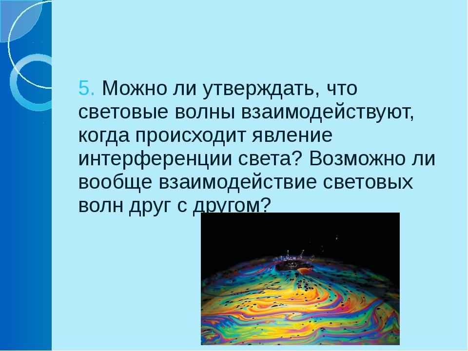 3. Почему дифракционные спектры всех порядков начинаются с фиолетовой полосы,...