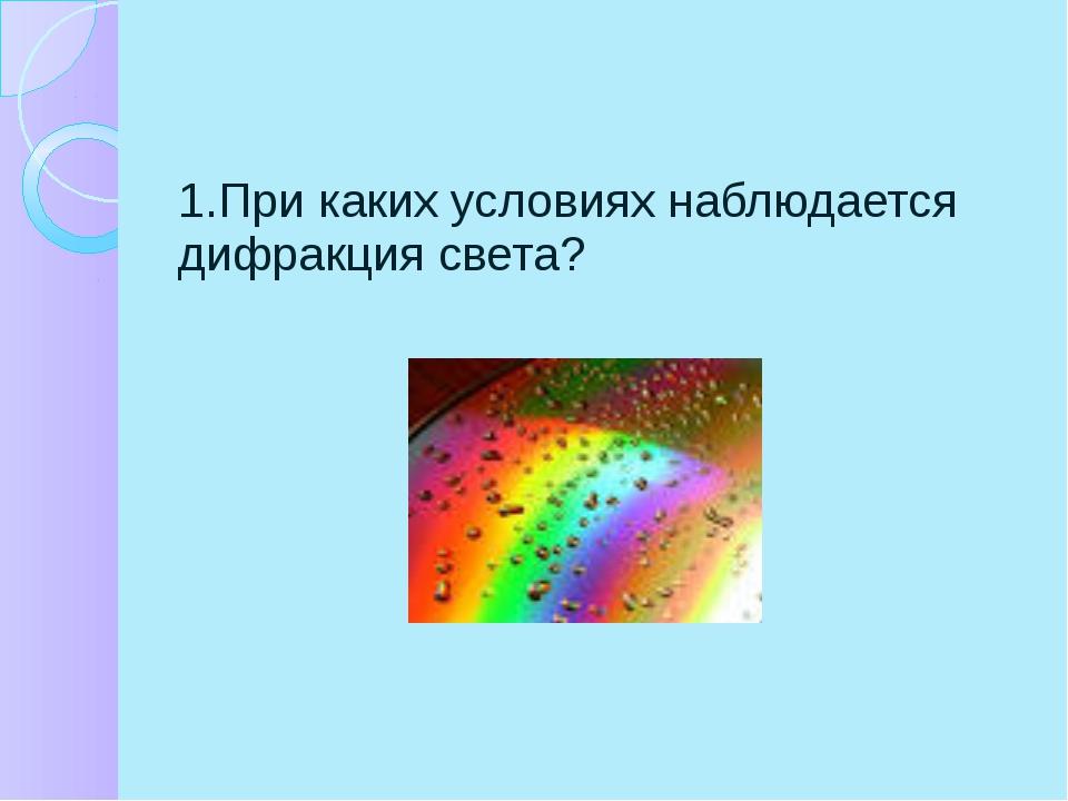 4. Чем отличается дифракционный спектр от дисперсионного? Ответ обоснуйте.
