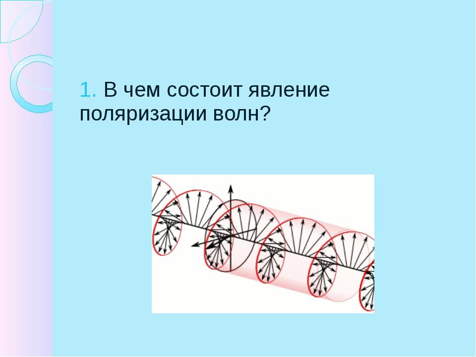 4. Что происходит? Ответ обоснуйте.