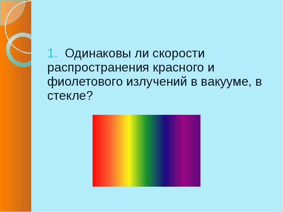 3. Как меняется частота фиолетового излучения при переходе луча из вакуума в...