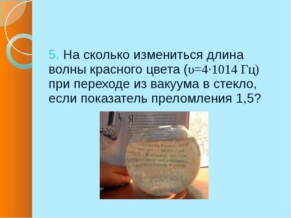 3. Приведите примеры практического применения интерференции?