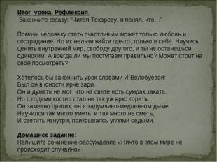 """Итог урока. Рефлексия. Закончите фразу: """"Читая Токареву, я понял, что…"""" Помоч"""