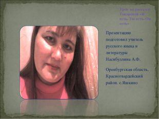 Презентацию подготовил учитель русского языка и литературы Насибуллина А.Ф. О