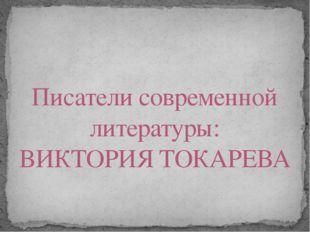 Писатели современной литературы: ВИКТОРИЯ ТОКАРЕВА